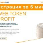 Регистрация в Web Token Profit. Пошаговая инструкция