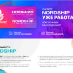 Нордшип Украина — отзыв и обзор проекта
