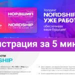 Регистрация в Нордшип (Nordship)