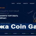 Coin Galaxy — обзор криптовалютной биржи от Web Token Profit