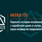 Matrix 120 — отзыв и обзор проекта. ОБНОВЛЕНО