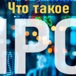 IPO — что это? Плюсы и минусы