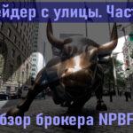 NPBFX: обзор компании и условий сотрудничества