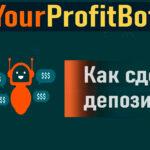 Как сделать депозит в YourProfitBot. Видео-инструкция.