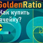 Raido — старт гильдии в Golden Ratio. Видео-инструкция.