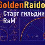 Запуск гильдии RaM golden-raido.io. Матрицы на Raido.