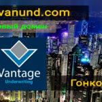 Новый домен Vantage Underwriting. Регистрация в Гонконге.