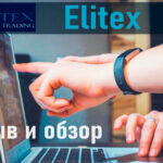 Elitex — отзывы и обзор проекта elitex.cc
