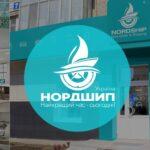 1-й год работы Нордшип Украина. Отчет и новости компании Nordship